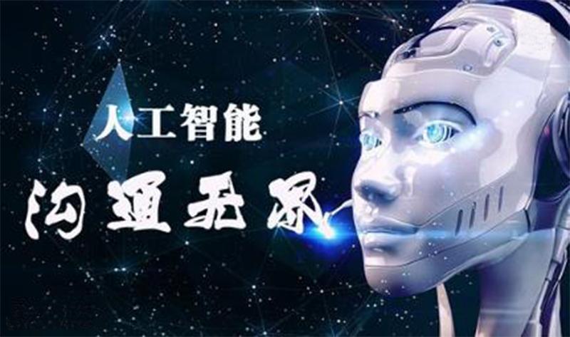 中国人工智能发展迅猛 语音识别技术已然世界领先