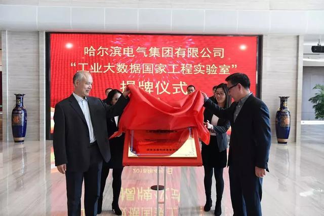 """哈电集团""""工业大数据应用技术国家工程实验室""""正式揭牌运营"""
