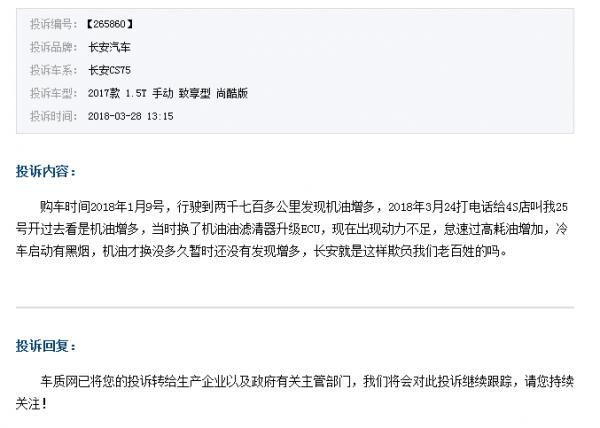 长安CS75:没有哈弗的命,却得了CR-V的病