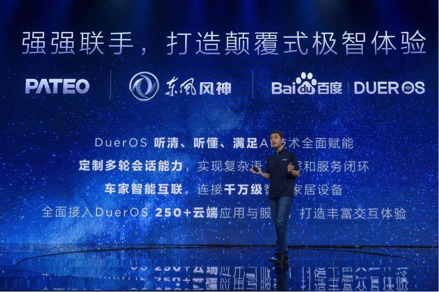 为什么说,加入百度DuerOS朋友圈是汽车厂商掌握AI的捷径?