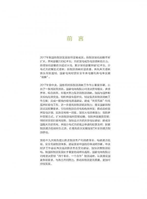 国家电网发布《促进新能源发展白皮书》