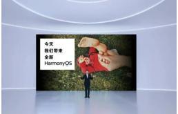 宣传物联网生态,华为鸿蒙离开手机能成吗?