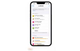 苹果将在iOS系统内新增App隐私报告功能