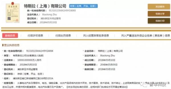 特斯拉刚落户上海,又有高管出走,网传将被苹果收购(附特斯拉热点汇总)