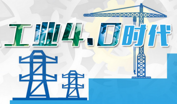 工业4.0时代:传统制造业转型升级是被迫推动还是......