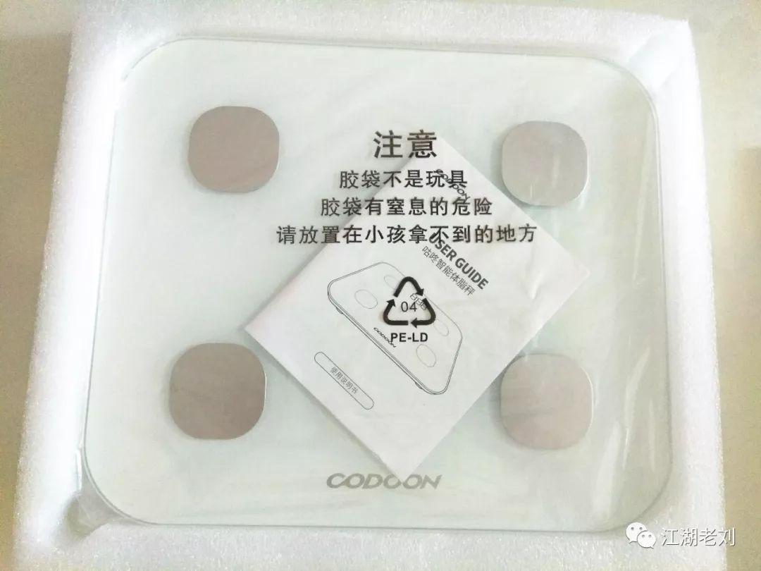 江湖老刘测评|咕咚智能体脂秤如何帮我打造好身材,过上精致生活