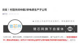 突发!村田宣布关停深圳龙岗一工厂