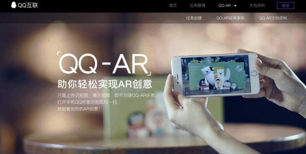 手捧QQ-AR的腾讯,又要再造另一个新入口?