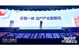 """云智一体将成为""""中国四朵云""""市场决胜点"""