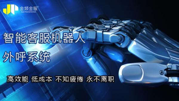 人工智能电话机器人怎么样