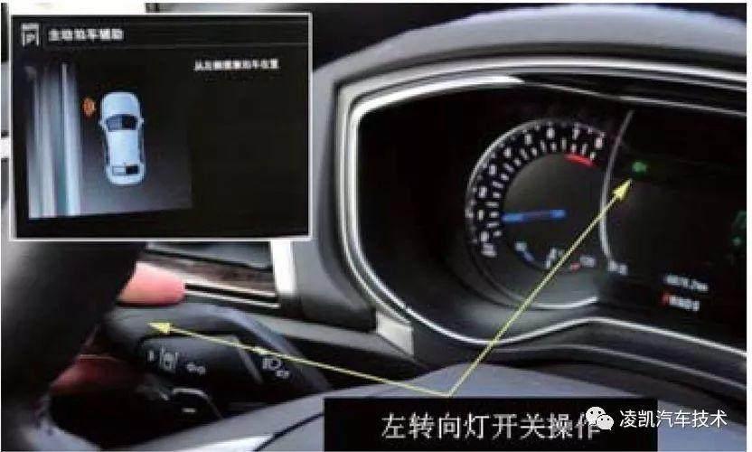 图解汽车电气技术8-主动泊车