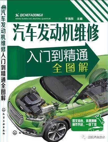图解汽车发动机技术14-加速踏板位置传感器&爆震传感器