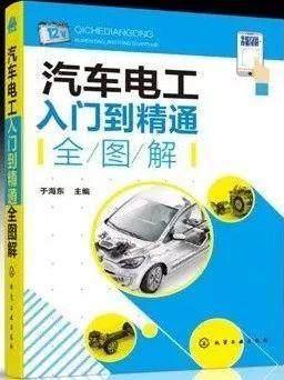 图解汽车电气技术17-被动防盗系统