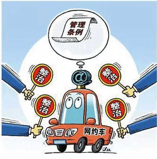 不再受理网络预约出租汽车登记? 网约车办证难度进一步加大
