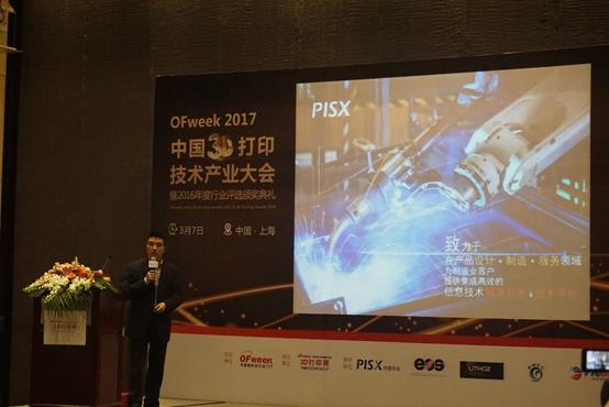 2017中国3D打印技术产业大会圆满落幕