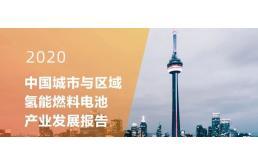 2020中国城市与区域氢能燃料电池产业发展报告
