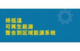 国际可再生能源署《将低温可再生能源整合到区域能源系统》