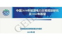 中国2030年能源电力发展规划