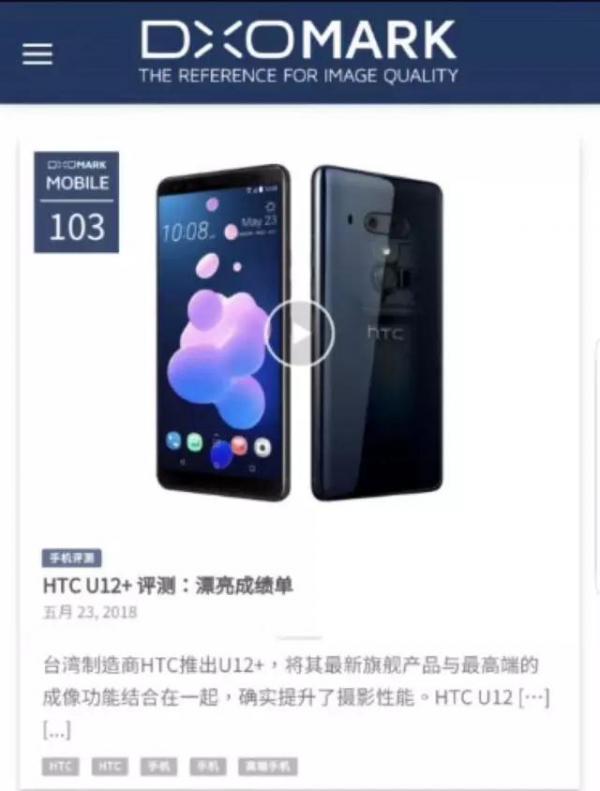 葡京线上娱乐_惊喜!HTC U12+正式发布:DxO评分超iPhone X、三星Galaxy S9+-产品详情-玩意儿