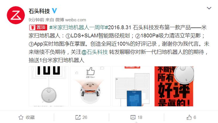 米家扫地机器人二代即将发布!官方公开征取意见