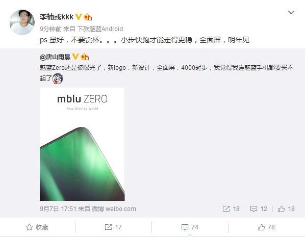 红米手机年底推出全面屏手机,千元机市场竞争依旧惨烈!