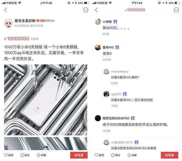 网友发帖要用1000万欢乐豆换一台小米6亮银版!你换吗?