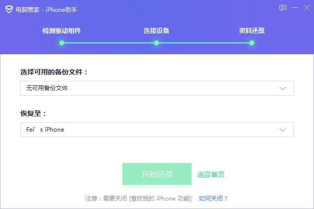 iPhone X明日到货 教你如何简单几步无缝迁移数据