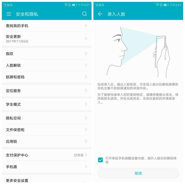 华为荣耀V10更新支持人脸识别 配合抬起唤醒解锁一气呵成
