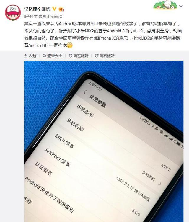 小米MIX2升级Android 8.0 手势操作将一同推送