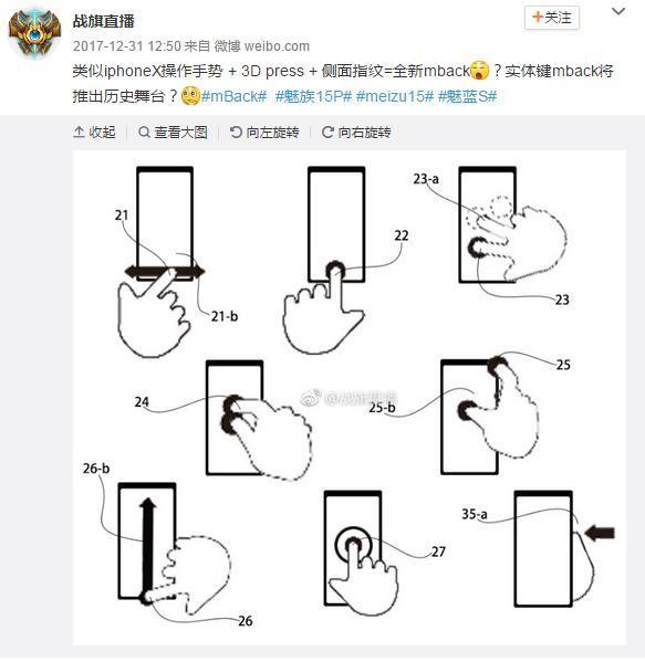 比iPhoneX先进 魅蓝全面屏新机将搭载全新mBack手势