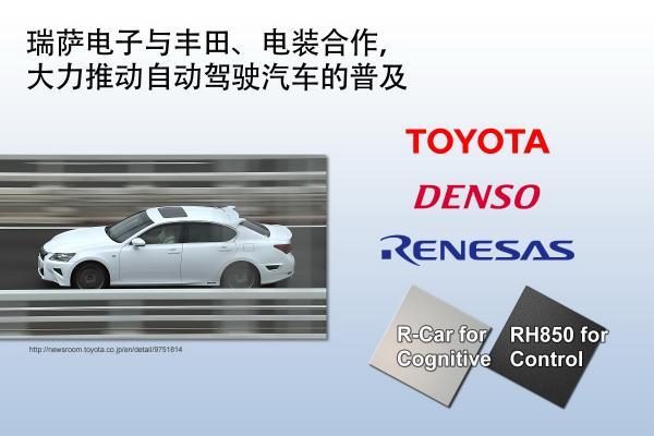 瑞萨电子与丰田、电装合作,大力推动自动驾驶汽车的普及