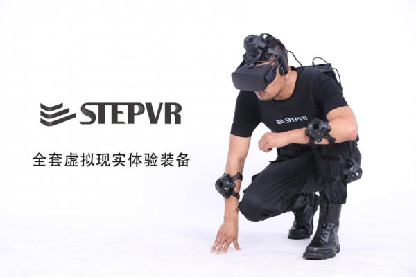 STEPVR:全球首创激光定位大空间多人交互系统