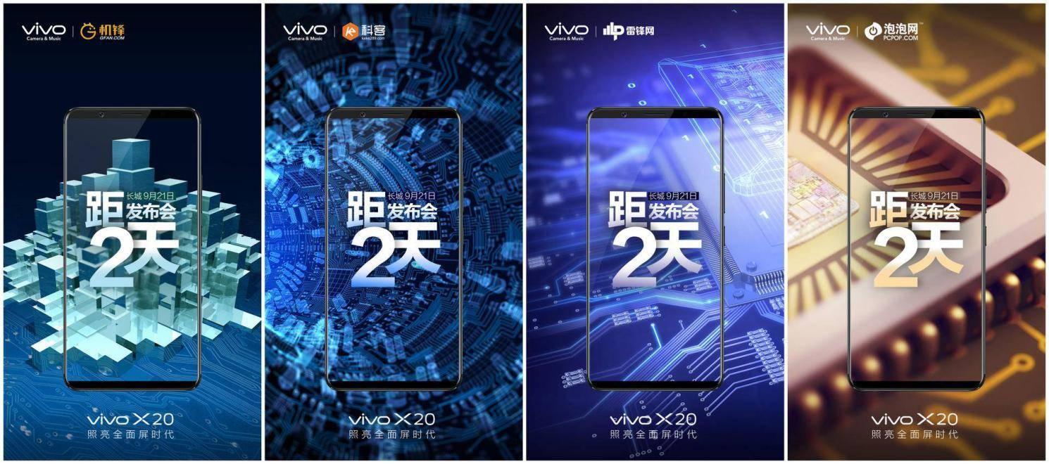 vivo X20发布会还没开启,便被几十家you'shang
