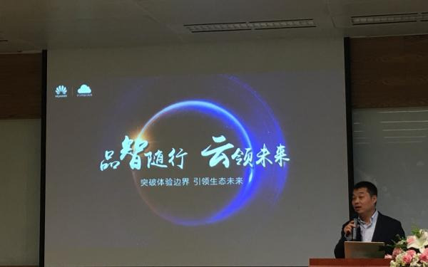 华为发布耀星计划:设10亿基金激励AI创新