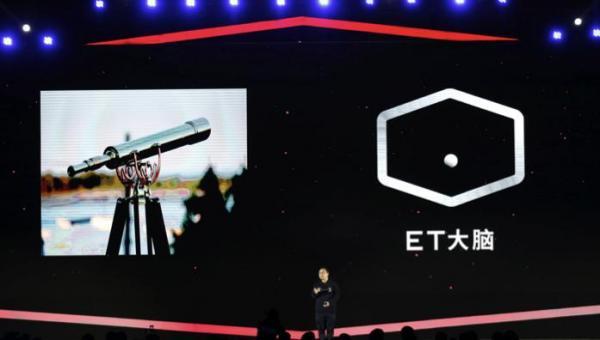 阿里云正式推出ET大脑,全面布局产业AI