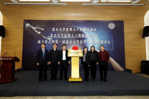 北京大学成立法律人工智能实验室和研究中心