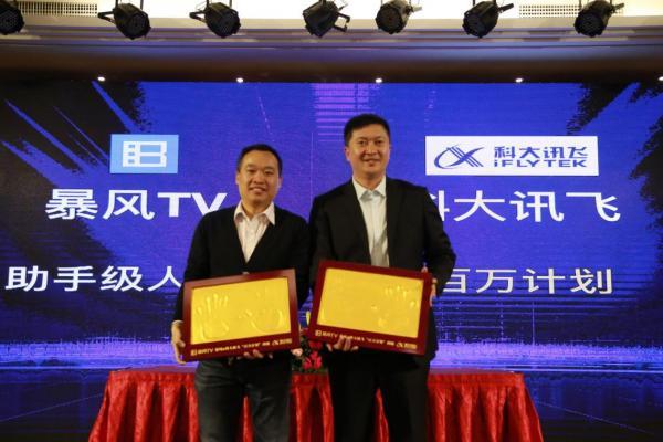 暴风TV、科大讯飞宣布AI战略合作