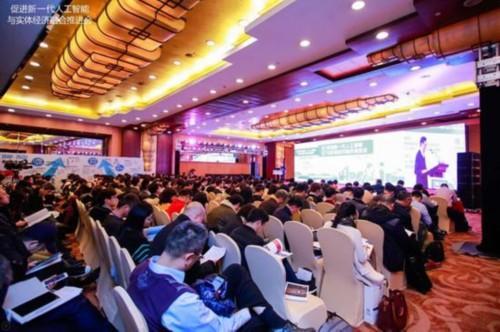 上海召开促进人工智能与实体经济融合推进会