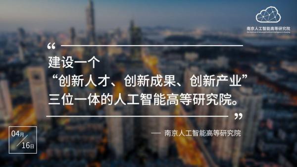 南京人工智能高等研究院重磅登陆南京开发区