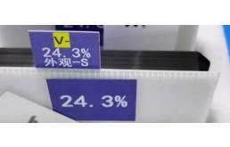 考察报告:合肥通威的24.3%异质结电池片
