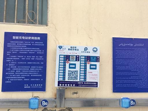新疆喀什电动车充电难,智能充电站或可解决