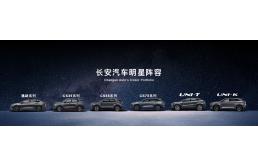 让民族品牌熠熠生辉,长安汽车交出满意答卷