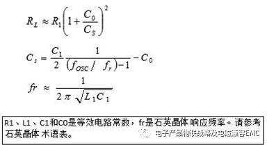 emi时钟源中有源晶振与无源晶振的原理结构及用法