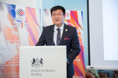 2017英国赛车节发布会 在英国大使馆官邸圆满落幕