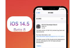 苹果iOS 14.5 Beta 8测试:续航回落