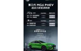 第三代MG6 PHEV以5大新零售体系攻占市场