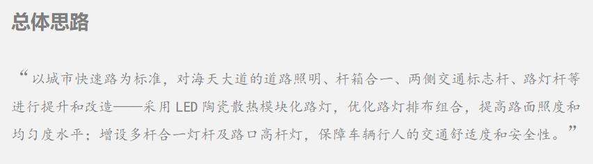 """道路照明改造方案∣上海三思点亮舟山10Km交通""""大动脉""""386.png"""