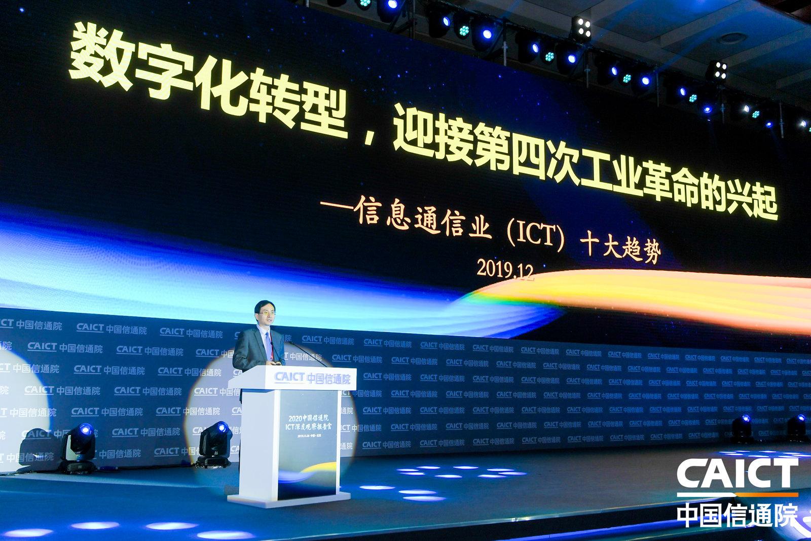 信通院发布深度观察十大趋势:2020年ICT产业将开启新增长