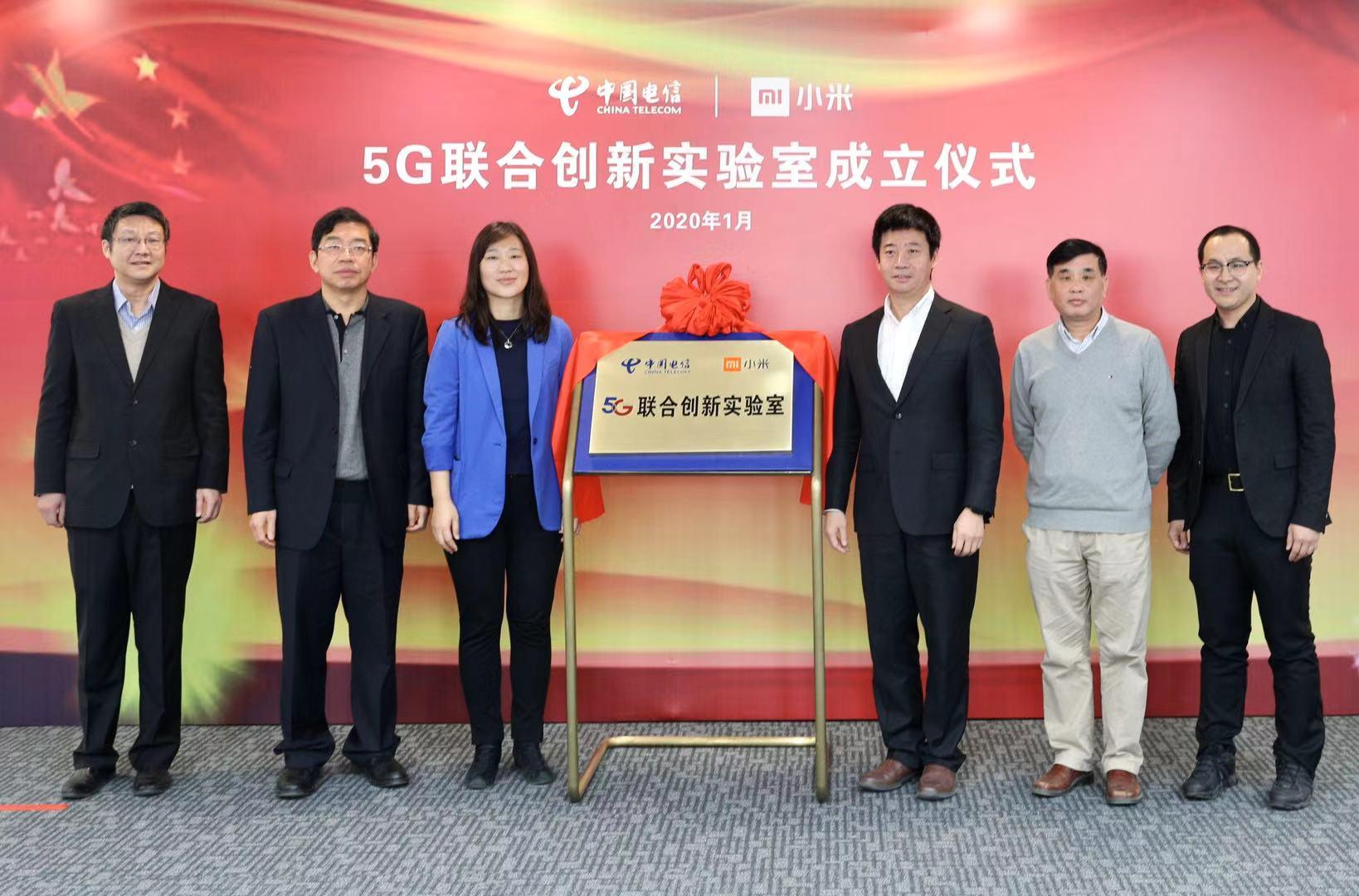 小米与中国电信成立5G联合创新实验室