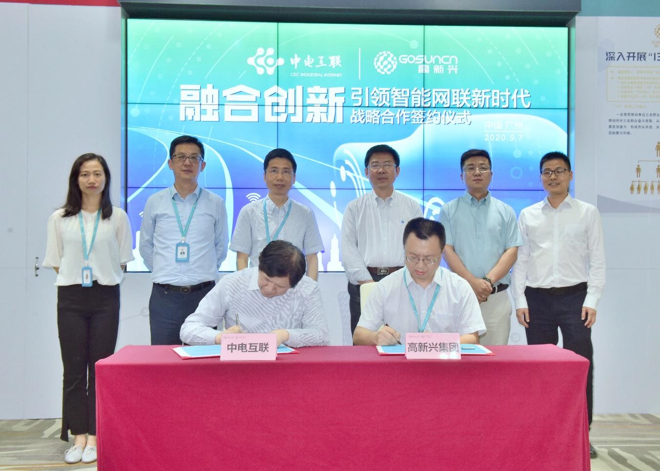 中电互联与高新兴达成战略合作,引领汽车智能新时代!